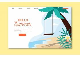 您好夏季登录页面模板_7958512