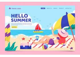 您好夏季登录页面样式_8090135