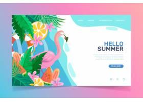 您好夏季登录页面模板_7969190