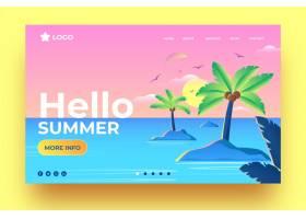 您好夏季登录页面模板_7969199