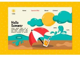 您好夏季登录页面模板_8009435