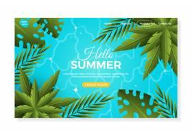 您好夏季登录页面模板_8050461