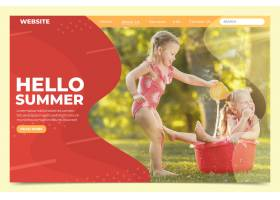 您好夏季登录页面模板_8141258