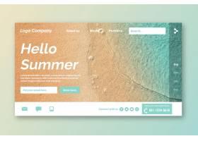 您好夏季登录页面模板_8245252
