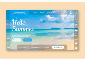 您好夏季登录页面模板_8245253