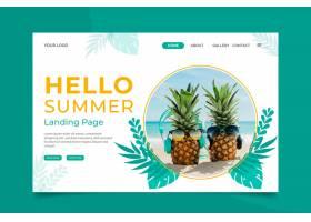 您好夏季登录页面附图_7946340