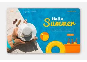 您好夏季登录页面附图_7946341