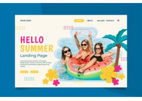 您好夏季登录页面附图_7946420