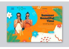 您好夏季登录页面附图_7961009