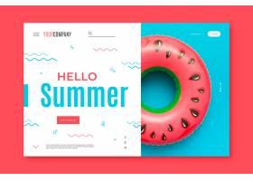 您好夏季登录页面附图_7962583