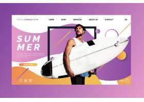 您好夏季登录页面附图_7962588