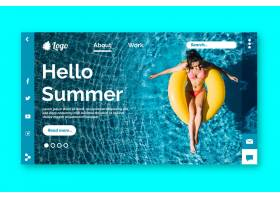您好夏季登录页面附图_7962592