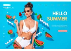 您好夏季登录页面附图_8223554