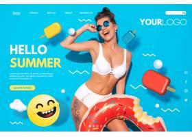 您好夏季登录页面附图_8223555