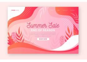 季末夏季销售登录页_9188777