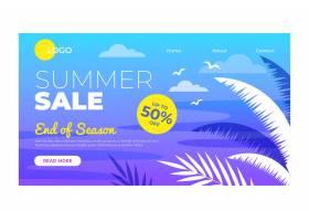 季末夏季销售登录页_9205620