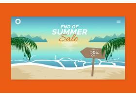 季末夏季销售登录页_9263021