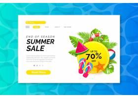 季末夏季销售登录页_9266671