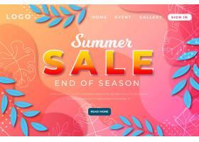 季末夏季销售登录页_9470373