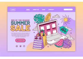 季末夏季销售登录页_9547410