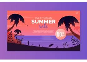 季末夏季销售登录页_9568784