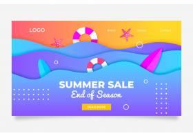 季末夏季销售登录页面模板_9205619