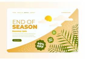 季末夏季销售登录页面模板_9266672