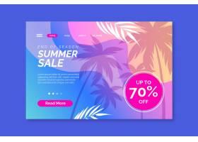 季末夏季销售登录页面模板_9281745