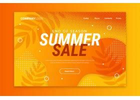 季末夏季销售登录页面模板_9367068