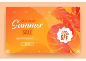 季末夏季销售登录页面模板_9383176