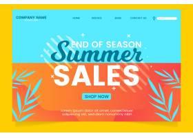 季末夏季销售登录页面模板_9387182
