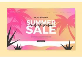 季末夏季销售登录页面模板_9446163