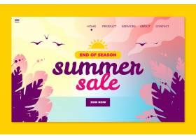 季末夏季销售登录页面模板_9459021