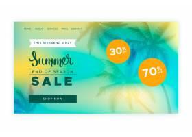 季末夏季销售登录页面模板_9459022