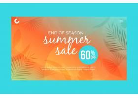 季末夏季销售登录页面模板_9568790