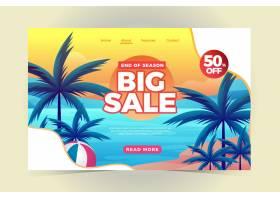 季末夏季销售登陆页面_9342523