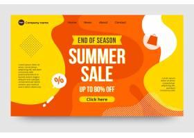季末夏季销售登陆页面_9427578