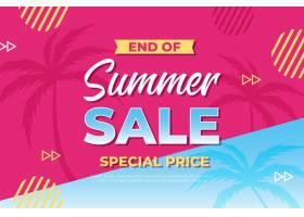 季末夏季销售登陆页面_9427580