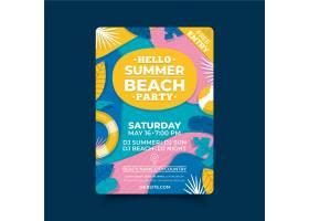 平坦的夏日派对海报模板_8009439