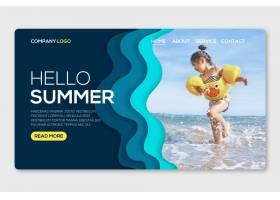 带夏季照片的登录页面_7973920