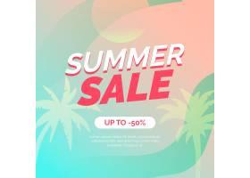 平面设计夏季促销概念_8508901