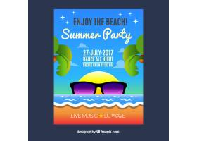 带太阳镜的夏日派对宣传册_1140451
