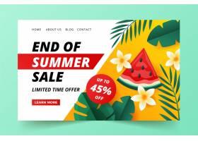 带插图的夏末销售登录页_9260453