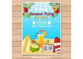 带元素的夏日派对邀请函_1124020