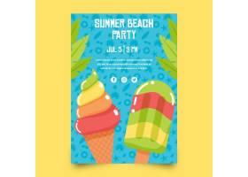 平面设计夏日派对海报_8356096