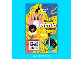 夏日野餐节派对海报或传单模板_5083333