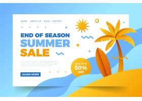 夏末销售登录页_9260455