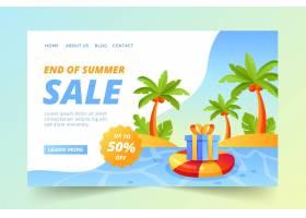 夏末销售登录页模板_9260450
