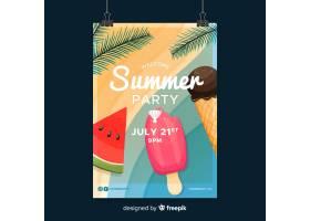 夏日派对传单_4385011