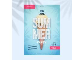 夏日派对海报模板附图_7962566